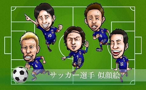 サッカー選手の似顔絵