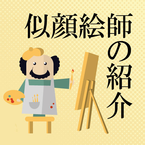 東京似顔絵制作 にがおえどっとねっとのご紹介