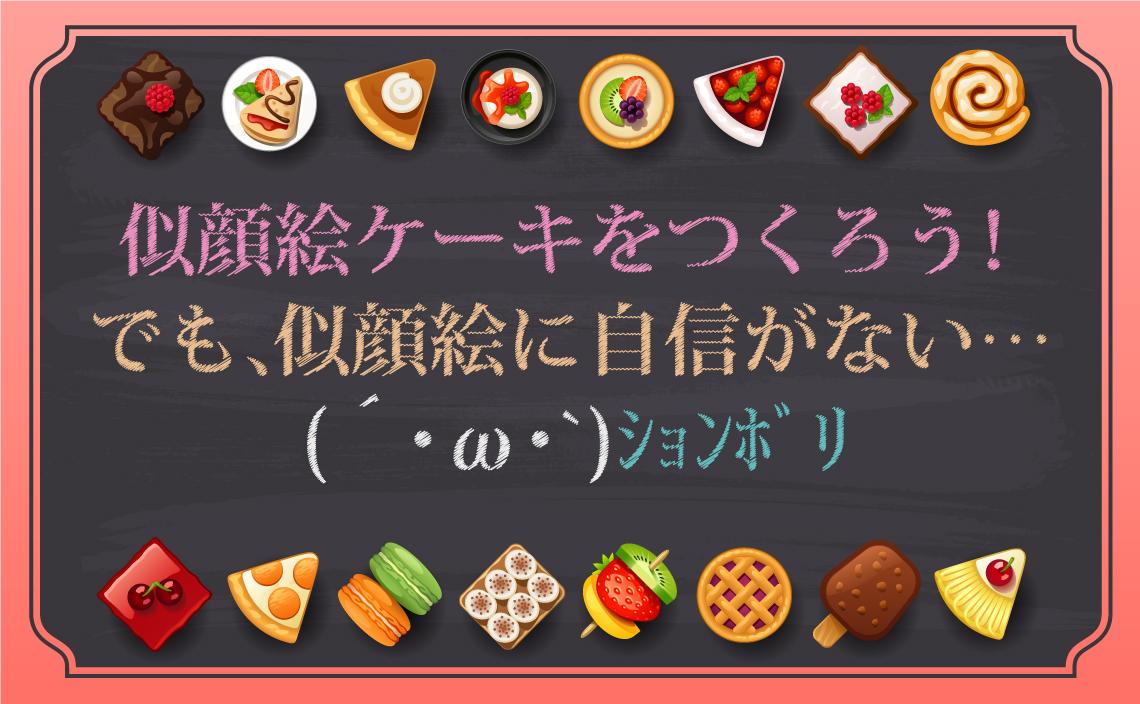 似顔絵ケーキ特設ページ